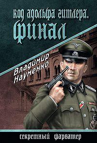 Владимир Науменко -Код Адольфа Гитлера. Финал
