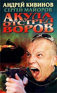 Андрей Кивинов, Сергей Майоров - Акула. Отстрел воров