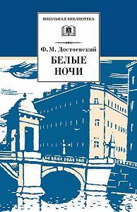 Федор Михайлович Достоевский -Белые ночи