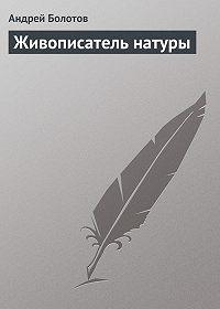 Андрей Болотов -Живописатель натуры