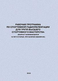 Евгений Головихин -Рабочая программа по спортивной радиопеленгации для групп высшего спортивного мастерства