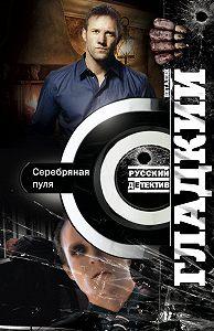 Виталий Гладкий -Серебряная пуля