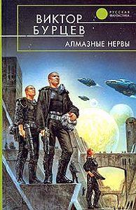 Виктор Бурцев -Алмазные нервы