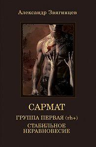 Александр Звягинцев -Группа первая, rh (+). Стабильное неравновесие (сборник)