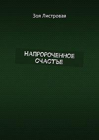 Зоя Листровая -Напророченное счастье