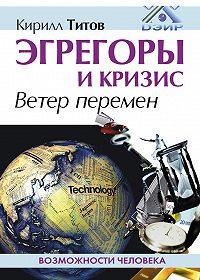 К. В. Титов -Эгрегоры и кризис. Ветер перемен