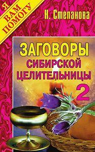 Наталья Ивановна Степанова -Заговоры сибирской целительницы. Выпуск 02