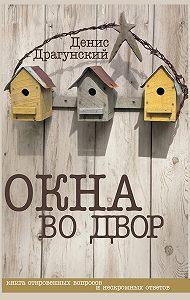 Денис Драгунский -Окна во двор (сборник)