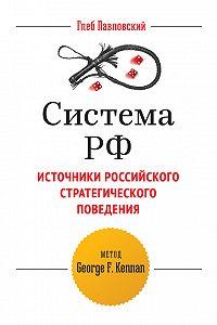 Глеб Павловский -Система РФ. Источники российского стратегического поведения: метод George F. Kennan