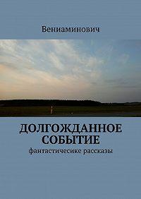 Вениаминович - Долгожданное событие