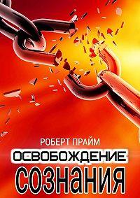 Роберт Прайм -Освобождение Сознания
