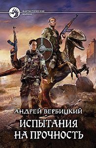 Андрей Вербицкий - Испытания на прочность