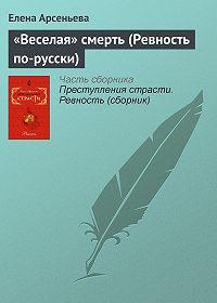 Елена Арсеньева - «Веселая» смерть (Ревность по-русски)