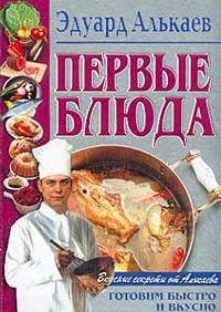 Эдуард Николаевич Алькаев - Первые блюда