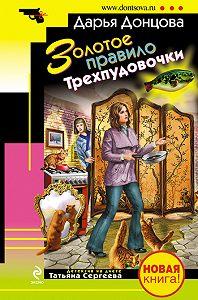 Дарья Донцова -Золотое правило Трехпудовочки