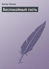 Антон Чехов - Беспокойный гость