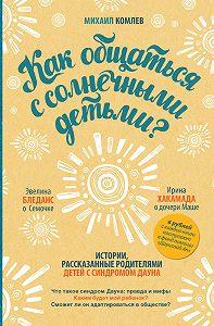 Михаил Комлев - Как общаться с солнечными детьми?