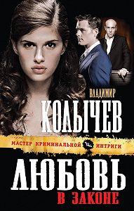 Владимир Колычев -Любовь в законе