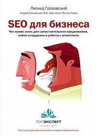 Олег Шестаков -SEO для бизнеса