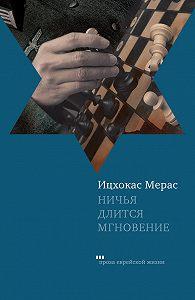 Ицхокас Мерас - Ничья длится мгновение (сборник)