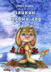 Ольга Юдина - Зайкин Новыйгод