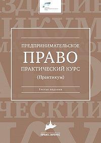Коллектив авторов -Предпринимательское право. Практический курс