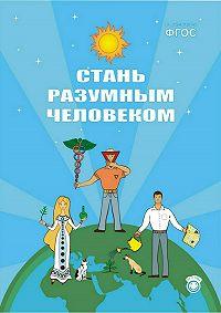 Андрей Валерьевич Иванов -Стань разумным человеком