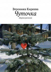 Вероника Киреева -Чуточка