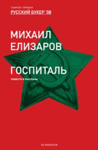 Михаил Елизаров -Госпиталь