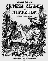 Орасио Кирога - Сказки сельвы. Анаконда