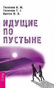 Татьяна Серафимовна Тихоплав -Идущие по пустыне