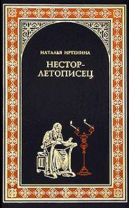 Наталья Иртенина - Нестор-летописец