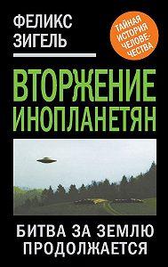 Феликс Зигель -Вторжение инопланетян. Битва за Землю продолжается