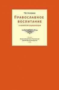 Татьяна Склярова - Православное воспитание в контексте социализации