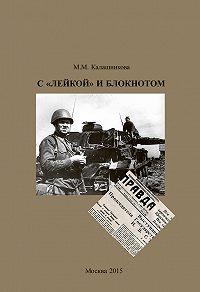 Майя Калашникова -С «Лейкой» иблокнотом