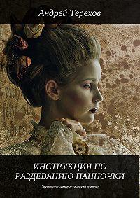 Андрей Терехов -Инструкция по раздеванию панночки
