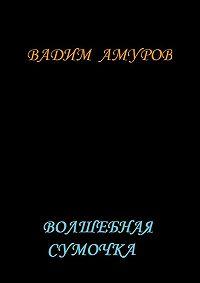 Вадим Амуров -Волшебная сумочка