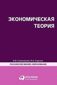 Ирина Станковская -Экономическая теория. Полный курс МВА