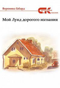 Вероника Габард -Мой Лунд дорогого изгнания