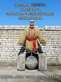 Петр Филаретов -Мегасила четырехглавых мышц бедра