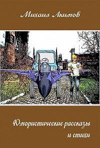 Михаил Акимов - Юмористические рассказы