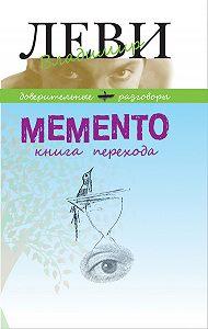 Владимир Львович Леви -MEMENTO, книга перехода