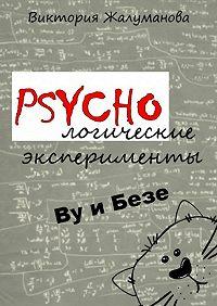 Виктория Жалуманова -PSYCHOлогические эксперименты Ву иБезе