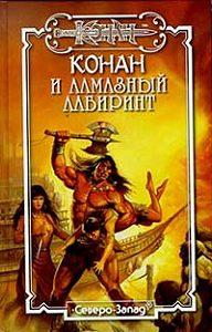 Олаф Бьорн Локнит -Алмазный лабиринт