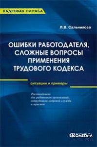 Людмила Викторовна Сальникова -Ошибки работодателя, сложные вопросы применения Трудового кодекса РФ