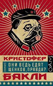 Кристофер  Бакли -Они ведь едят щенков, правда?