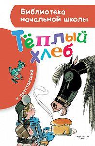 Константин Паустовский -Тёплый хлеб (сборник)