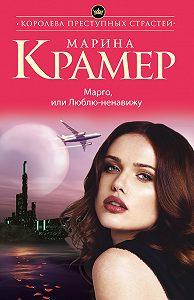 Марина Крамер -Марго, или Люблю-ненавижу