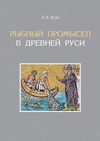 Андрей Куза - Рыбный промысел в Древней Руси