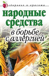 Галина Гальперина - Народные средства в борьбе с аллергией